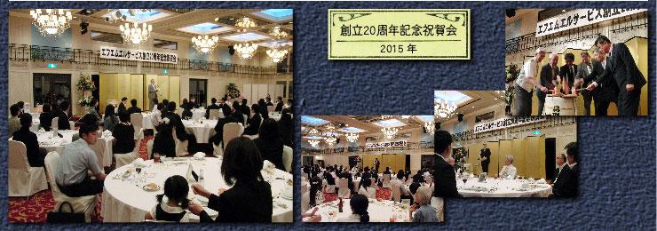 創立20周年記念祝賀会
