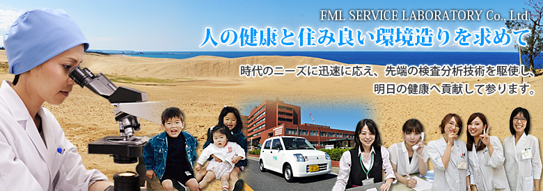鳥取 県 コロナ 検査